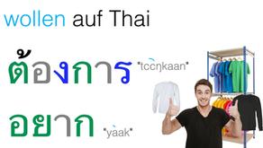 """""""wollen"""" und """"haben wollen"""" im Thai"""