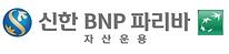0 신한BNP파라바자산운용.PNG