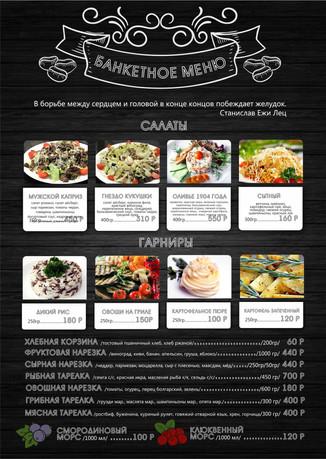 Разработка и печать меню в Воронеже