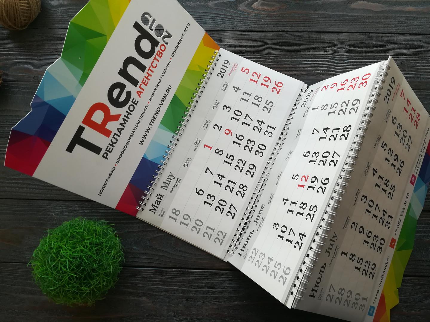 Квартальный календарь в Воронеже