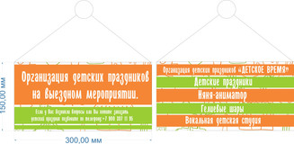 Изготовление табличек в Воронеже