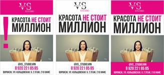Печать Афиш и Плакатов в Воронеже