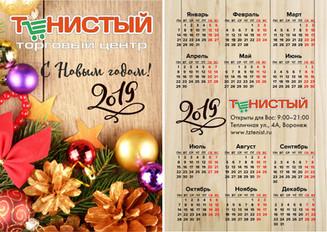 Карманный календарь в Воронеже