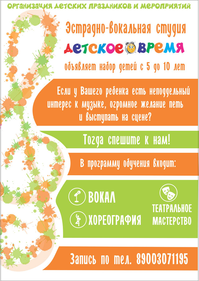 Печать листовок в Воронеже