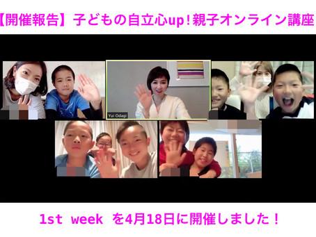 【開催報告】子どもの自立心UP!親子オンライン講座