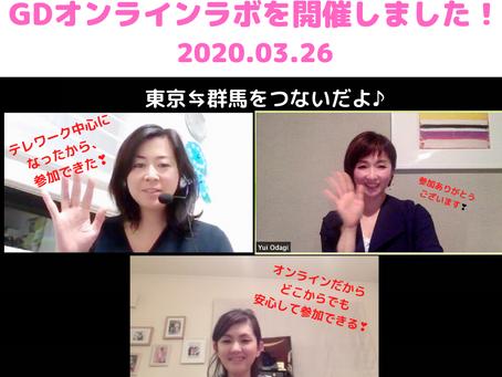 【開催報告】GDオンラインラボ。東京⇆群馬で開催