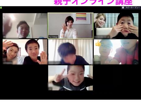 【開催報告】子どもの自立心UP!親子オンライン講座 3rd week