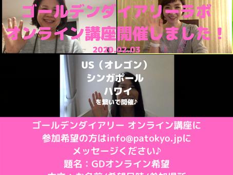 【開催報告】GDオンライン講座 US-シンガポール-ハワイ