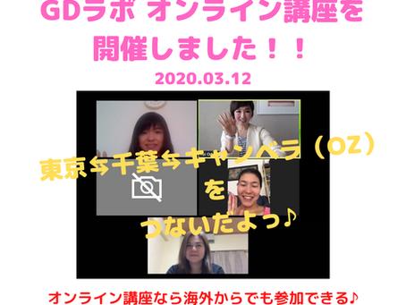 【開催報告】GDオンラインラボ。千葉-キャンベラ-東京開催
