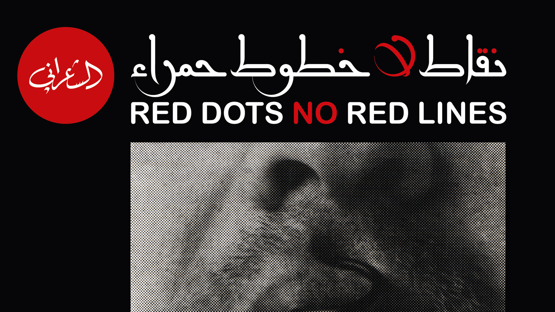 Red Dots No Red Lines