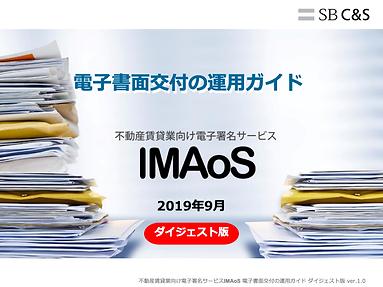 IMAoS電子書面交付マニュアル_ダイジェスト版_Title.png