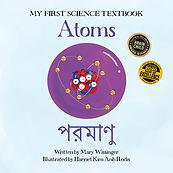 RGB.Atoms.Bengali.Cover.LowRes.jpg