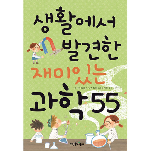 Short Mysteries You Solve With Science (Korean)
