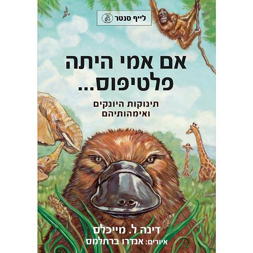 If My Mom Were a Platypus (Hebrew Edition)
