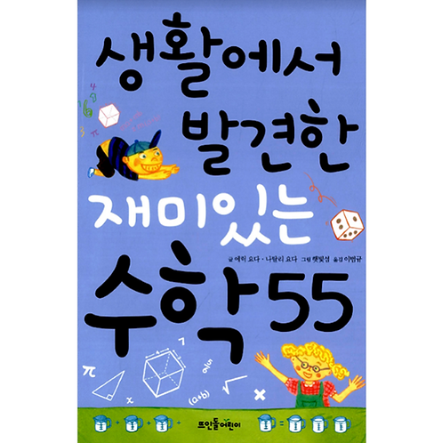 Short Mysteries You Solve With Math (Korean)