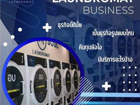 ร้านสะดวกซัก Laundromat Business คืออะไร?