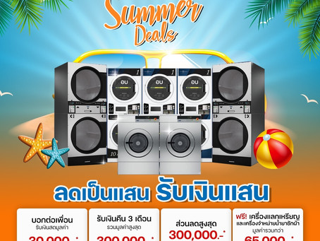 โปรโมชั่น M Soul Summer Deals