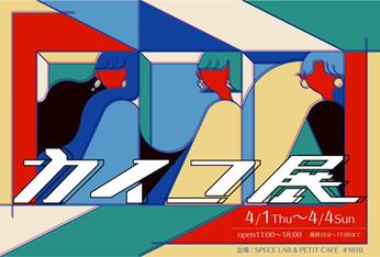 【展示】2021 4.1 thu-4.4 sun Group exhibition [カイコ展] ※入場無料