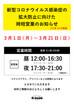 【お知らせ 3/13更新】愛知県の厳重警戒宣言に伴う営業時間のお知らせ