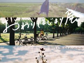 2019 4/26 fri-5/7 tue Group photo exhibition [おわりはじまり展]