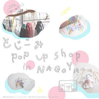 【POP UP SHOP】2019 11/15 fri-11/17 sun [とじこみ ポップアップショップ] ※入場無料