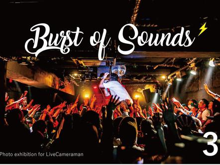 【展示】2020.9.11 fri-9.23 wed Photoexhibition for Livecameraman [Burst of Sounds vol.3]