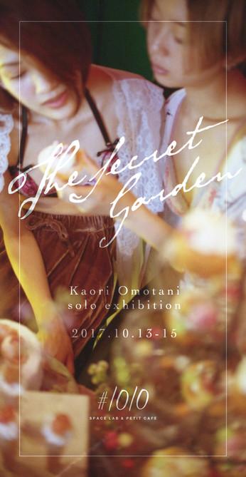2017 10/13 fri - 10/15 sun  オモタニカオリ個展[ The Secret Garden ] ※時間変動制