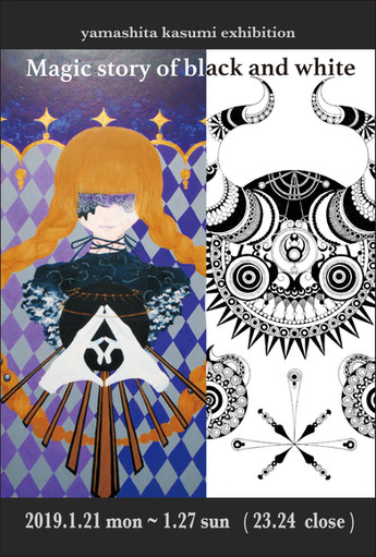 2019  1/21 mon - 1/27 sun  ヤマシタカスミ個展「Magic story of black and white」※1オーダー制