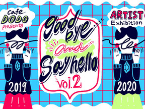 【展示】2019 12.23 mon-2020 1.15 wed  cafe DODO presents Best Artist Show [good bye and say hello vol.2]