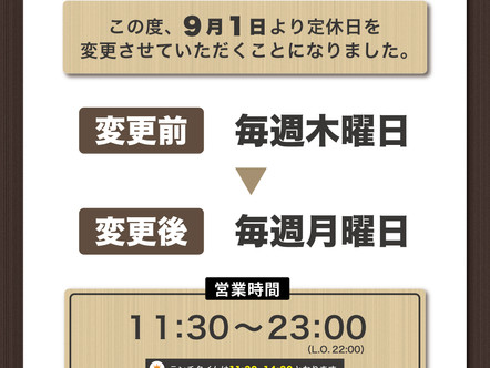 【お知らせ】定休日が変更になります!