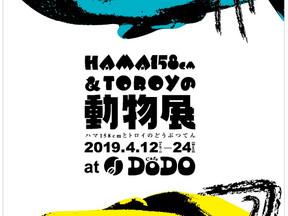 2019 4/12 fri-4/24 wed  二人展[hama158cmとTOROYの動物展]