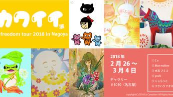 2/26 mon - 3/4 sun  11:00-18:00 group exhibition [カワイイ展] ※入場無料
