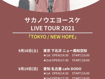 【LIVE情報】2021  9.19 sun  サカノウエヨースケ LIVE TOUR 2021「TOKYO/NEW HOPE]