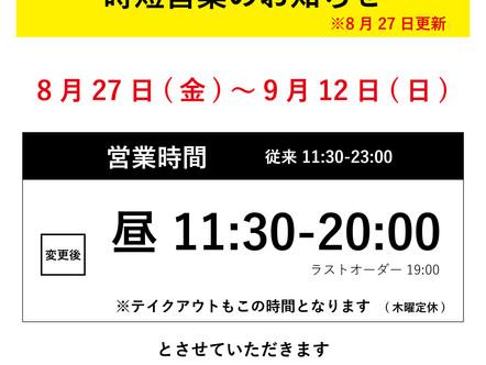 【お知らせ】営業時間の短縮とお知らせ 8/27更新版