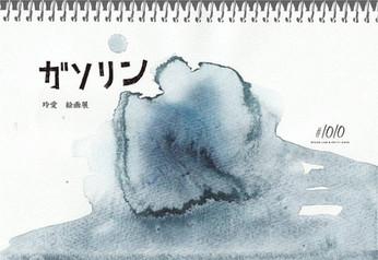 【展示】2020 11.2 mon-11.8 sun 玲愛個展「ガソリン」※1オーダー制