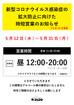 【お知らせ】緊急事態宣言による営業時間の短縮とお知らせ  5.12更新版