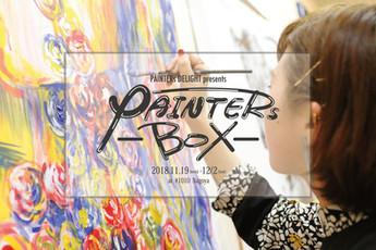 【再募集】日本初 ライブペイント専門店「PAINTERs BOX」
