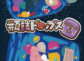 【展示】2019 10/18 friー10/23 wed ただちしゅんた企画展 1st week『瓶詰ドロップス』