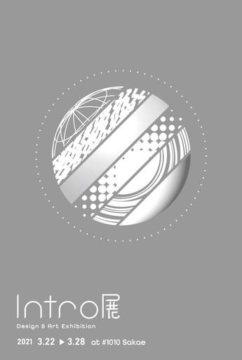 【展示】2021 3.22 mon-3.28 sun Group exhibition [Intro展] ※入場無料