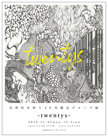 【展示】2019.11.25 mon-12.1 sun Group exhibition [twentys] ※入場無料
