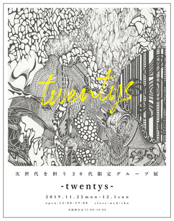 【展示】2019.11.25 mon-12.1 sun Group exhibition [twentys] ※入場無料