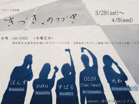 【展示】2020.3.28 fri-4.8 wed Group Photoexhibition [きづき、のつづき]