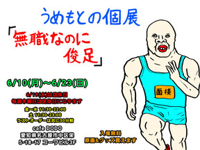 2019 6/10 mon-6/23 sun 右手リアン・うめもと個展「無職なのに俊足」