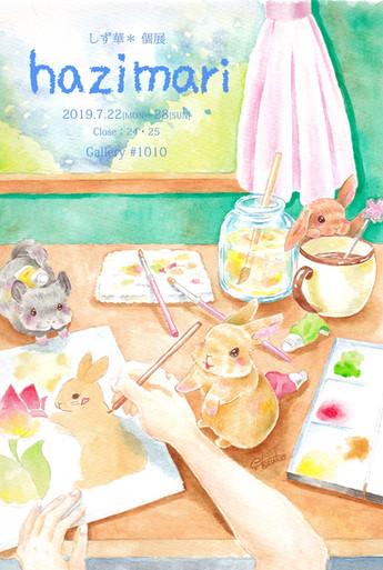 2019 7/22 mon-7/28 sun しず華*個展 『hazimari』※入場無料