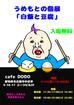【展示】2020.9.25 fri-9.30 wed 右手リアン・うめもと個展「白飯と豆腐」