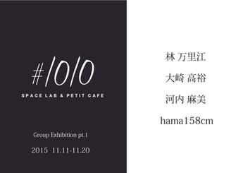 #1010 Goup Exhibition pt.1