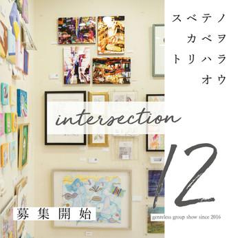 【募集】2021.9.2 thu-9.26 sun ジャンルレスグループ展 [intersection12]