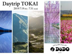 2019 7/19 fri - 7/31 wed Group exhibition [DAYTRIP TOKAI]