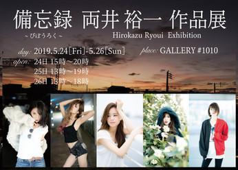 2019 5/24 fri-5/26 sun 両井裕一 写真展「備忘録」※1オーダー制