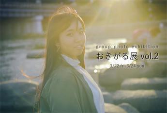 2019 3/22 fri-3/24 sun group photo exhibition [おきがる展 vol2] ※入場無料